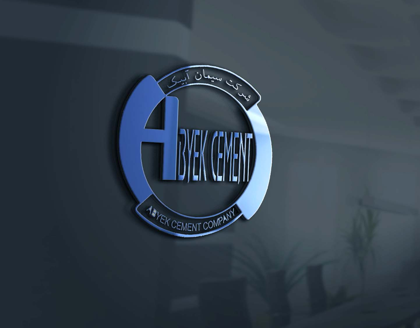 تمدید گواهینامه سیستم مدیریت انرژی سیمان آبیک ISO 50001