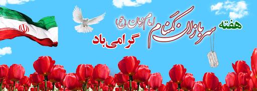 هفته سربازان گمنام امام زمان گرامی باد
