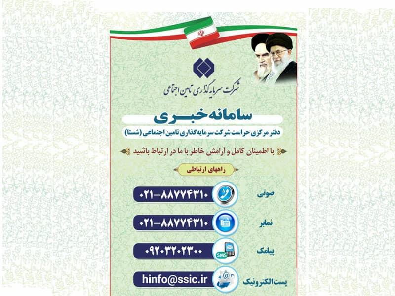 اطلاعات سامانه خبری دفتر مرکزی حراست شستا